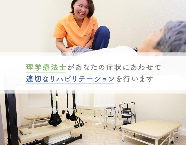 理学療法士があなたの症状にあわせて適切なリハビリテーションを行います